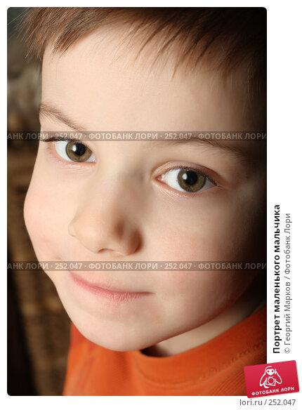 Купить «Портрет маленького мальчика», фото № 252047, снято 23 марта 2008 г. (c) Георгий Марков / Фотобанк Лори