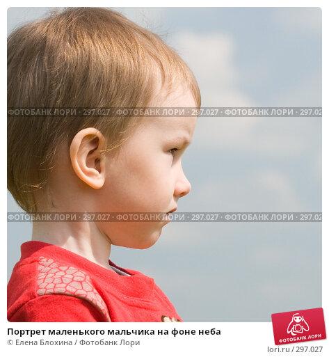 Портрет маленького мальчика на фоне неба, фото № 297027, снято 18 мая 2008 г. (c) Елена Блохина / Фотобанк Лори