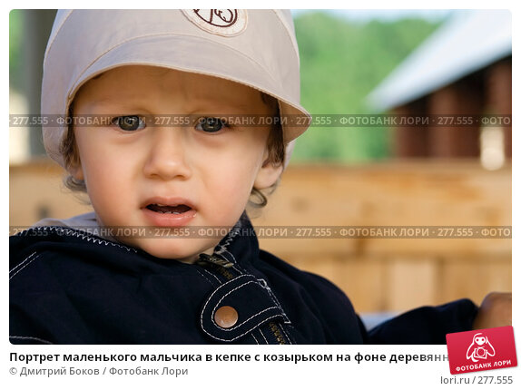 Портрет маленького мальчика в кепке с козырьком на фоне деревянного забора и зеленых зарослей, фото № 277555, снято 12 июня 2006 г. (c) Дмитрий Боков / Фотобанк Лори