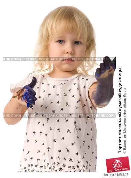 Портрет маленькой чумазой художницы, фото № 183807, снято 12 января 2008 г. (c) Валентин Мосичев / Фотобанк Лори