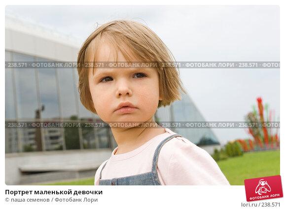 Купить «Портрет маленькой девочки», фото № 238571, снято 22 апреля 2018 г. (c) паша семенов / Фотобанк Лори