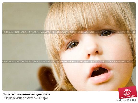 Портрет маленькой девочки, фото № 238595, снято 21 августа 2017 г. (c) паша семенов / Фотобанк Лори