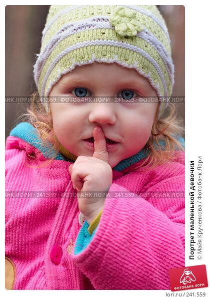 Портрет маленькой девочки, фото № 241559, снято 30 марта 2008 г. (c) Майя Крученкова / Фотобанк Лори