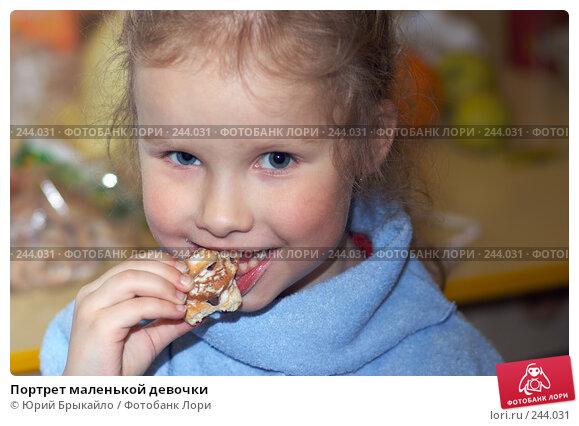 Портрет маленькой девочки, фото № 244031, снято 29 февраля 2008 г. (c) Юрий Брыкайло / Фотобанк Лори