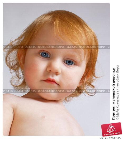 Портрет маленькой девочки, фото № 261515, снято 27 июля 2007 г. (c) Майя Крученкова / Фотобанк Лори