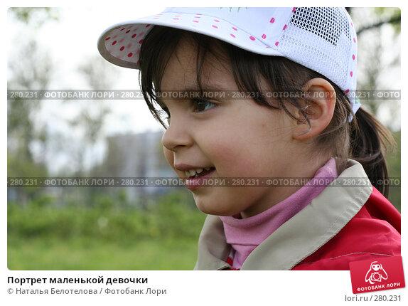 Портрет маленькой девочки, фото № 280231, снято 10 мая 2008 г. (c) Наталья Белотелова / Фотобанк Лори