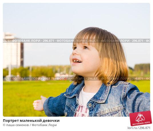 Портрет маленькой девочки, фото № 296871, снято 4 мая 2008 г. (c) паша семенов / Фотобанк Лори