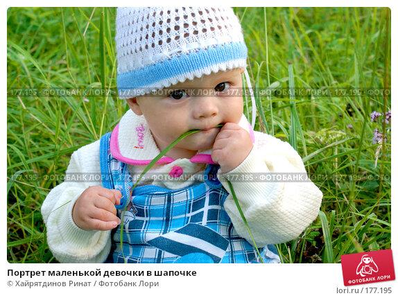 Портрет маленькой девочки в шапочке, фото № 177195, снято 21 июля 2007 г. (c) Хайрятдинов Ринат / Фотобанк Лори