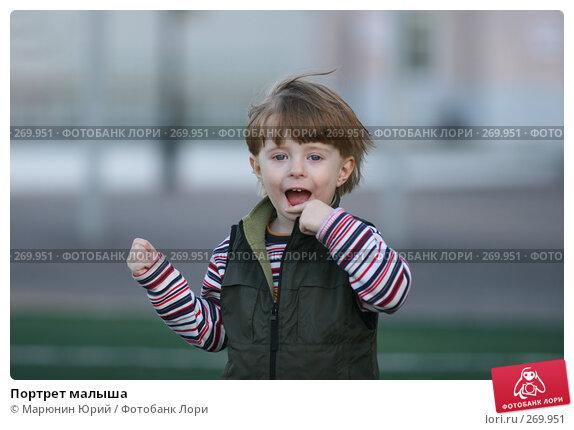 Портрет малыша, фото № 269951, снято 27 апреля 2008 г. (c) Марюнин Юрий / Фотобанк Лори