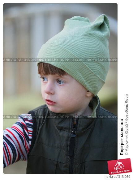 Портрет малыша, фото № 313059, снято 27 апреля 2008 г. (c) Марюнин Юрий / Фотобанк Лори