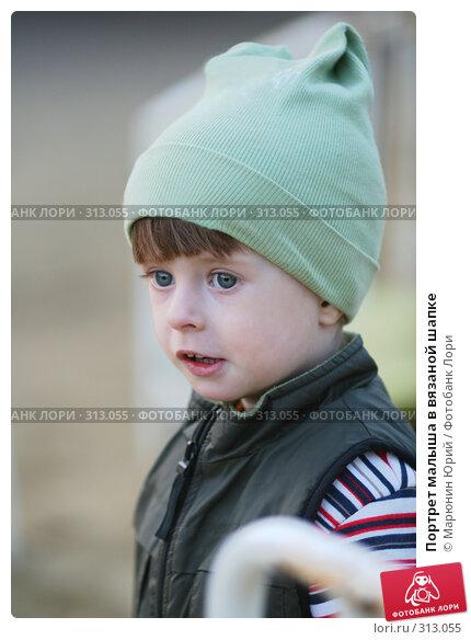Портрет малыша в вязаной шапке, фото № 313055, снято 27 апреля 2008 г. (c) Марюнин Юрий / Фотобанк Лори
