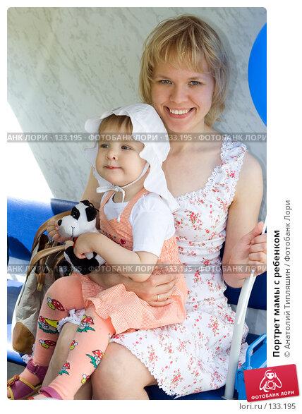 Портрет мамы с ребенком, фото № 133195, снято 23 июня 2007 г. (c) Анатолий Типляшин / Фотобанк Лори