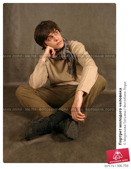 Портрет молодого человека, фото № 306759, снято 1 декабря 2005 г. (c) Морозова Татьяна / Фотобанк Лори