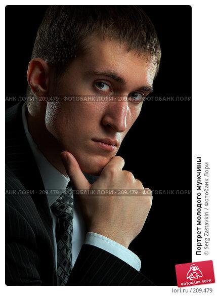 Портрет молодого мужчины, фото № 209479, снято 9 февраля 2008 г. (c) Serg Zastavkin / Фотобанк Лори