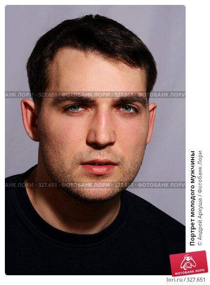 Купить «Портрет молодого мужчины», фото № 327651, снято 28 декабря 2007 г. (c) Андрей Аркуша / Фотобанк Лори