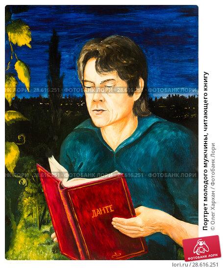 Купить «Портрет молодого мужчины, читающего книгу», иллюстрация № 28616251 (c) Олег Хархан / Фотобанк Лори