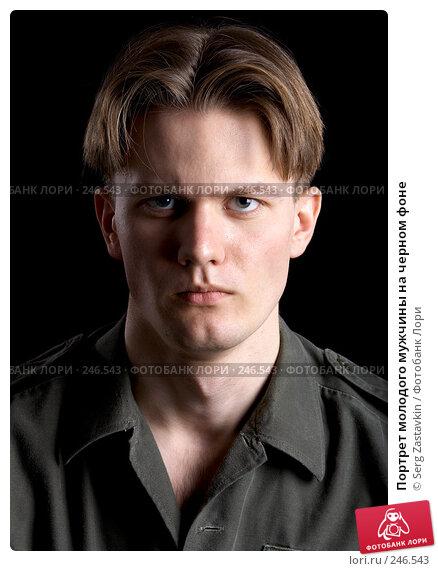 Портрет молодого мужчины на черном фоне, фото № 246543, снято 9 марта 2008 г. (c) Serg Zastavkin / Фотобанк Лори