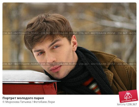 Купить «Портрет молодого парня», фото № 238367, снято 18 февраля 2005 г. (c) Морозова Татьяна / Фотобанк Лори
