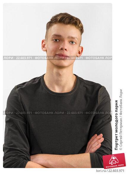 Купить «Портрет молодого парня», фото № 22603971, снято 11 декабря 2017 г. (c) Сергей Петерман / Фотобанк Лори