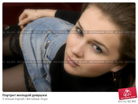 Купить «Портрет молодой девушки», фото № 82443, снято 12 февраля 2007 г. (c) Ильин Сергей / Фотобанк Лори