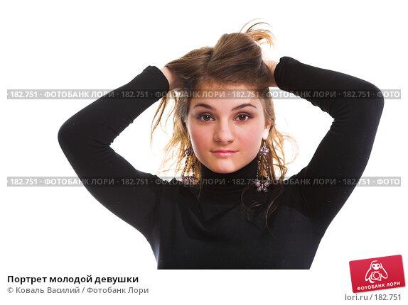 Купить «Портрет молодой девушки», фото № 182751, снято 2 ноября 2006 г. (c) Коваль Василий / Фотобанк Лори
