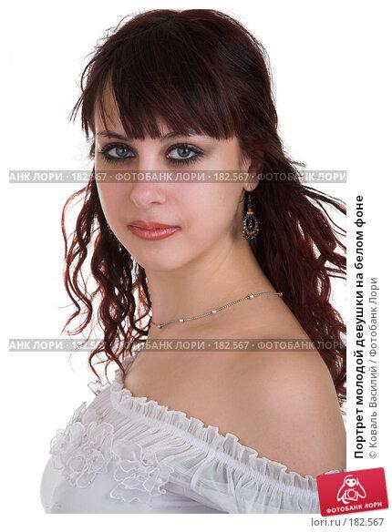 Портрет молодой девушки на белом фоне, фото № 182567, снято 8 декабря 2006 г. (c) Коваль Василий / Фотобанк Лори