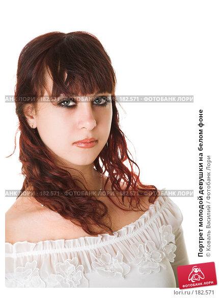 Купить «Портрет молодой девушки на белом фоне», фото № 182571, снято 8 декабря 2006 г. (c) Коваль Василий / Фотобанк Лори
