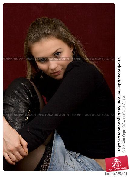 Купить «Портрет молодой девушки на бордовом фоне», фото № 85491, снято 11 февраля 2007 г. (c) Ильин Сергей / Фотобанк Лори