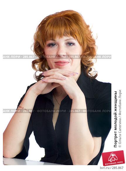 Портрет молодой женщины, фото № 285867, снято 16 ноября 2007 г. (c) Ольга Сапегина / Фотобанк Лори