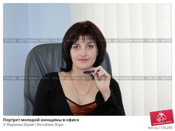 Портрет молодой женщины в офисе, фото № 174255, снято 21 декабря 2007 г. (c) Марюнин Юрий / Фотобанк Лори