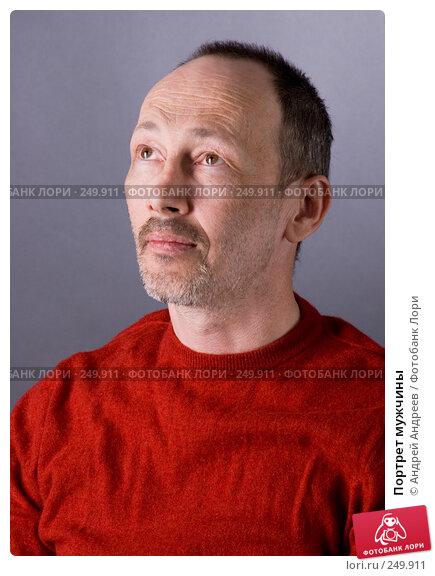 Портрет мужчины, фото № 249911, снято 2 мая 2007 г. (c) Андрей Андреев / Фотобанк Лори