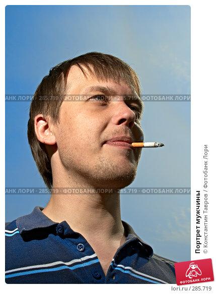 Портрет мужчины, фото № 285719, снято 9 мая 2008 г. (c) Константин Тавров / Фотобанк Лори