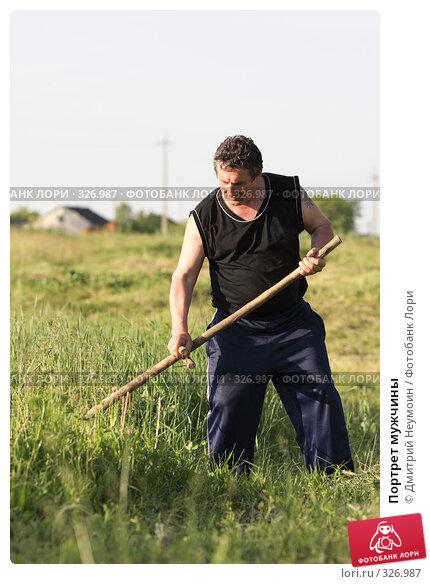 Портрет мужчины, эксклюзивное фото № 326987, снято 12 июня 2008 г. (c) Дмитрий Неумоин / Фотобанк Лори