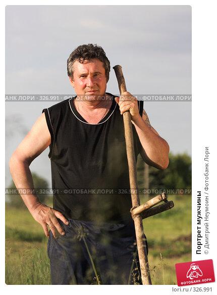 Портрет мужчины, эксклюзивное фото № 326991, снято 12 июня 2008 г. (c) Дмитрий Неумоин / Фотобанк Лори