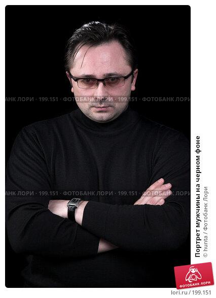 Портрет мужчины на черном фоне, фото № 199151, снято 13 декабря 2007 г. (c) hunta / Фотобанк Лори