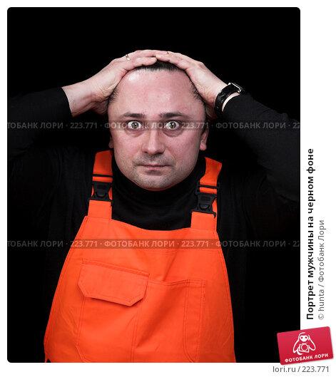 Портрет мужчины на черном фоне, фото № 223771, снято 13 декабря 2007 г. (c) hunta / Фотобанк Лори