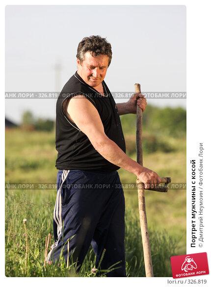 Портрет мужчины с косой, эксклюзивное фото № 326819, снято 12 июня 2008 г. (c) Дмитрий Неумоин / Фотобанк Лори