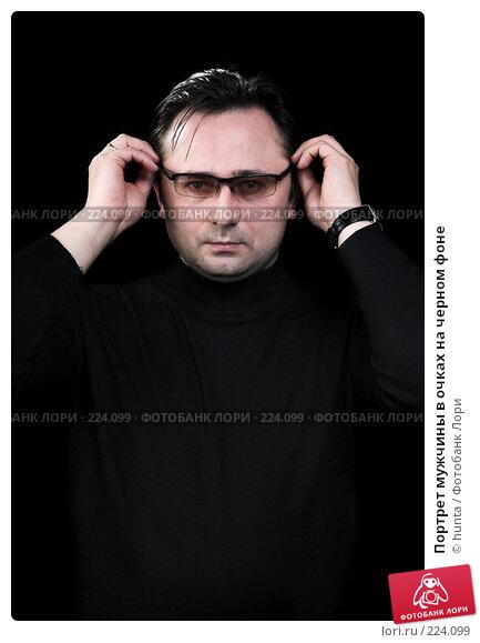Портрет мужчины в очках на черном фоне, фото № 224099, снято 13 декабря 2007 г. (c) hunta / Фотобанк Лори