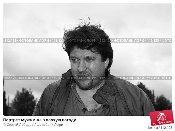 Купить «Портрет мужчины в плохую погоду», фото № 112123, снято 23 июня 2007 г. (c) Сергей Лебедев / Фотобанк Лори