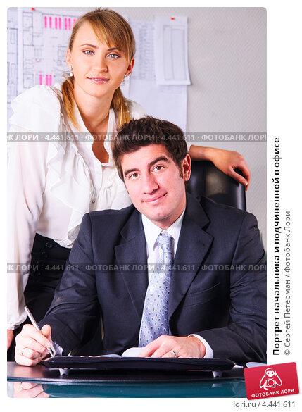 начальница и подчиненный фото