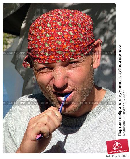 Портрет небритого мужчины с зубной щеткой, фото № 85363, снято 13 июня 2005 г. (c) vitamin13 / Фотобанк Лори