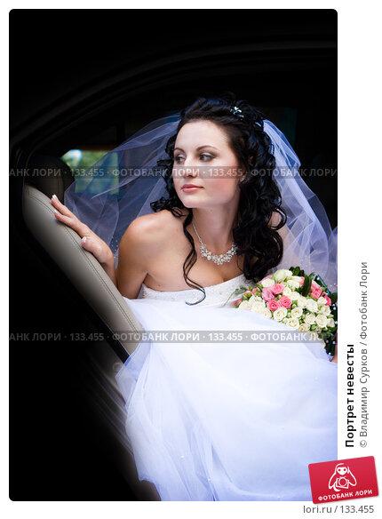 Портрет невесты, фото № 133455, снято 5 августа 2007 г. (c) Владимир Сурков / Фотобанк Лори