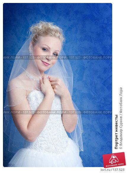 Купить «Портрет невесты», фото № 137523, снято 7 сентября 2007 г. (c) Владимир Сурков / Фотобанк Лори