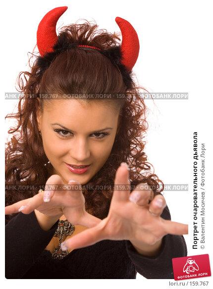 Купить «Портрет очаровательного дьявола», фото № 159767, снято 23 декабря 2007 г. (c) Валентин Мосичев / Фотобанк Лори