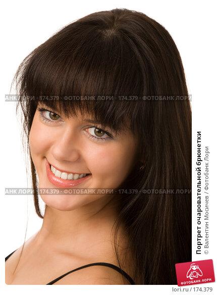 Портрет очаровательной брюнетки, фото № 174379, снято 22 декабря 2007 г. (c) Валентин Мосичев / Фотобанк Лори