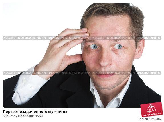 Портрет озадаченного мужчины, фото № 190387, снято 18 октября 2007 г. (c) hunta / Фотобанк Лори