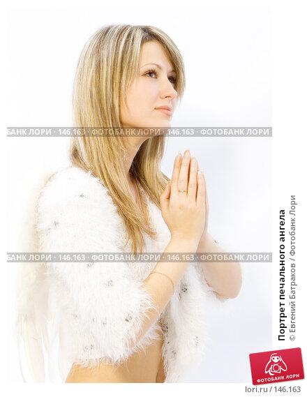 Портрет печального ангела, фото № 146163, снято 21 октября 2007 г. (c) Евгений Батраков / Фотобанк Лори
