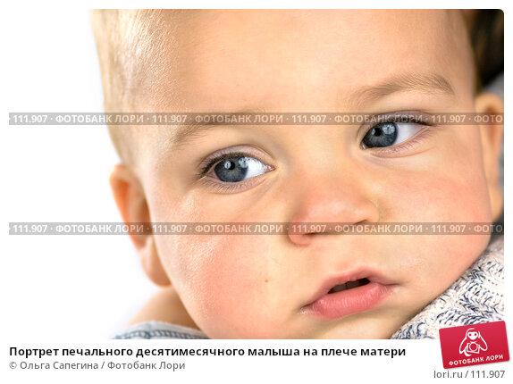 Портрет печального десятимесячного малыша на плече матери, фото № 111907, снято 7 ноября 2007 г. (c) Ольга Сапегина / Фотобанк Лори