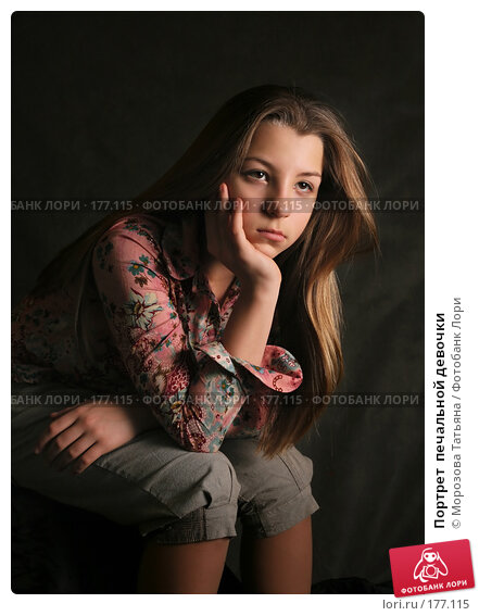 Портрет  печальной девочки, фото № 177115, снято 1 февраля 2007 г. (c) Морозова Татьяна / Фотобанк Лори
