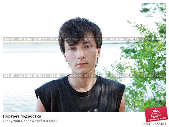 Портрет подростка, фото № 338651, снято 21 июня 2008 г. (c) Круглов Олег / Фотобанк Лори